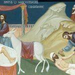 11 – Pilda samarineanului milostiv